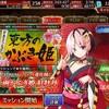 【千年戦争アイギス】緊急ミッション「東方のかぶき姫」開始! プラチナの「道化師」ユニット「千両かぶき姫 紅牡丹」が入手可能