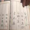 十六銀行とIBMの関係の始まり 〜宿帳に50年前の祖父の足跡を見る〜