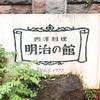 栃木旅行記②西洋料理 明治の館にて優雅なランチ。