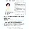 7・4豪雨災害と、球磨川の治水を考える講演会