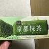 ローソン ウチカフェ 贅沢チョコレートバー 京都抹茶(みやこまっちゃ) 食べてみました