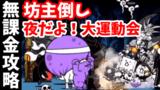 夜だよ!大運動会 - [4]坊主倒し【無課金攻略】にゃんこ大戦争