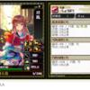 濃姫-2247から模倣スキル宿木を狙う