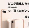 iPhone 8は iPhone 7からどう進化してどこが違うのか。買い替えた方が良いのか。嫁に分かるように書く。