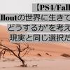 """【PS4/Fallout4】""""Falloutの世界に生きていたらどうするか""""を考えたら、現実と同じ選択だった話"""