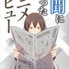 Kindle『新聞に載ったアニメレビュー』リリース