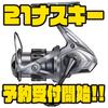 【シマノ】HAGANEギア搭載のハイパフォーマンスモデル「21ナスキー」通販予約受付開始!