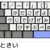 いろんな日本語入力方法をブラウザだけで体験しよう