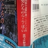 """西村寿行『群狼、峠に満つ』読了:『男たちのら・ら・ば・い』""""♂Persons' Lu. lla. b. y. """" (問題小説傑作選3⃣ハード・ノベル篇)Mondai shōsetsu kessakusen Vol.3 Hard Novel anthology(徳間文庫)Tokuma Bunko 所収"""
