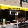 大勝軒って系列が有ったんだ・・・・つけ麺じゃない大勝軒 昭島店