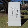 土佐の豊穣祭物部川会場+高知工科大学大学祭に行ってきました