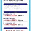 【8/31*9/7】イオングループ アイス夏祭りキャンペーン【レシ/web】