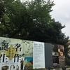 東京国立博物館『名作誕生ーつながる日本美術』と、三宅島への旅立ち