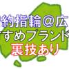 広島で婚約指輪を最安で購入できるショップ5選【裏技で半額以下に】