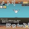 【にゃんこ図鑑】ネコノトリ ネコUFO 天空のネコ【基本】