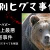 【三毛別羆事件】アンビリバボーで放送された日本史上最悪の獣害事故~100の恐怖~