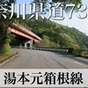 【動画】神奈川県道732号 湯本元箱根線
