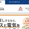 企業スマホサイト紹介(東京ガス)
