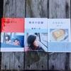 植本一子の3冊の本