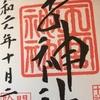 【御朱印】王子神社に行ってきました|東京都北区の御朱印