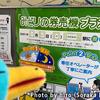 湯田温泉駅の指定席券売機(強制)