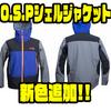 【O.S.P】初回生産限定のカラー「シェルジャケット トリプルミックス」発売!