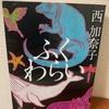 7日間ブックカバーチャレンジ文庫編3日目「ふくわらい」