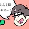 おそ松さん2期が楽しみである。