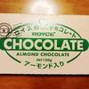 「ロイズ」のアーモンドチョコレート!
