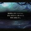 【ゴエティアクロス】 第1部 1章 魔導師 1部1章4節 シナリオ ※ネタバレ注意
