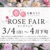 ✻*゚*✻ඔ✻* ROSE FAIR &ブログ見たよ!キャンペーン第1弾 *✻ඔ✻*゚*✻ඔ