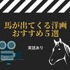 馬が出てくる洋画の紹介【映画】実話ありのおすすめ5作品!感想も