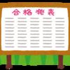 働きながら長野県庁を受けなおして合格した話6~二次試験(合格後など)編その3(体験談) ~元公務員がこっそり教える公務員のリアルvol.24~
