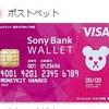 ソニー銀行のキャッシュカードが届いた。