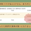 4,000円OFFクーポンで整体へ☺︎
