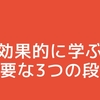【MONOL】効果的な英語学習に重要な3段階