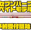 【ダイワ】赤いブランクのモバイルロッド「セブンハーフ ベイトモデル」通販予約受付開始!