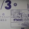 9月3日のドラめくり【ドラえもん誕生日おめでとう!】