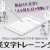 身なりも文字も人は見た目が9割? iPadとApplePencilで今すぐ始められる「美文字トレーニング」