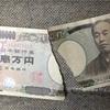 【炎上】1万円札を破いて切ってみたら怒られて大変だった