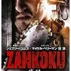 映画感想:「ZANKOKU 残酷」(45点/サスペンスホラー)
