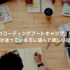 Setouchi i-Base 人材育成講座を検討する前に読んで欲しい part②