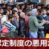 難民認定制度を悪用が横行 入国管理局が運用を厳格化へ