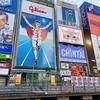 大阪なんばは芸術の街だ