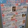 2/11 SILENT SIREN移籍第一弾シングル・フジヤマディスコリリースイベント イオンモールむさし村山