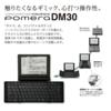 コンパクトに進化したデジタルメモ「キングジム ポメラ DM30」