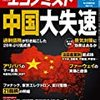 週刊エコノミスト 2019年03月19日号 中国大失速/量子コンピューターが来た!/「合意なし」の米朝首脳会談 一気に吹き飛んだ韓国内の楽観