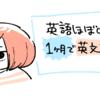 英語ほぼ喋れないけど、1ヶ月で英文書くの上達したメモ