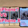 【動画あり】iPhone7とiPhoneXの違いやスペックを比較してみた