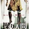 映画感想:「操り人間」(45点/サスペンス)